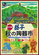 2019秋の陶器市
