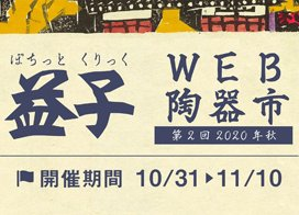 web_toukiichi2020.jpg