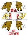 イノシシのパズルカード